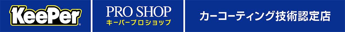 KeePer PRO SHOP キーパープロショップ カーコーティング技術認定店